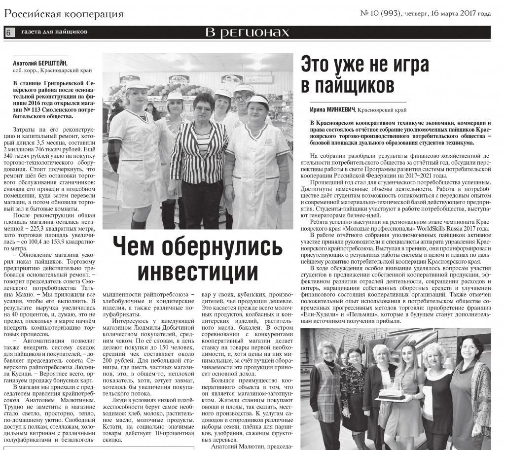 российская газета опубликует во вторник полный текст закона о полиции, который вступит в силу 1 марта